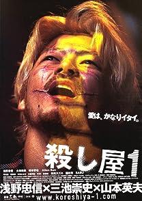 Ichi The Killerฮีโร่หัวกลับ