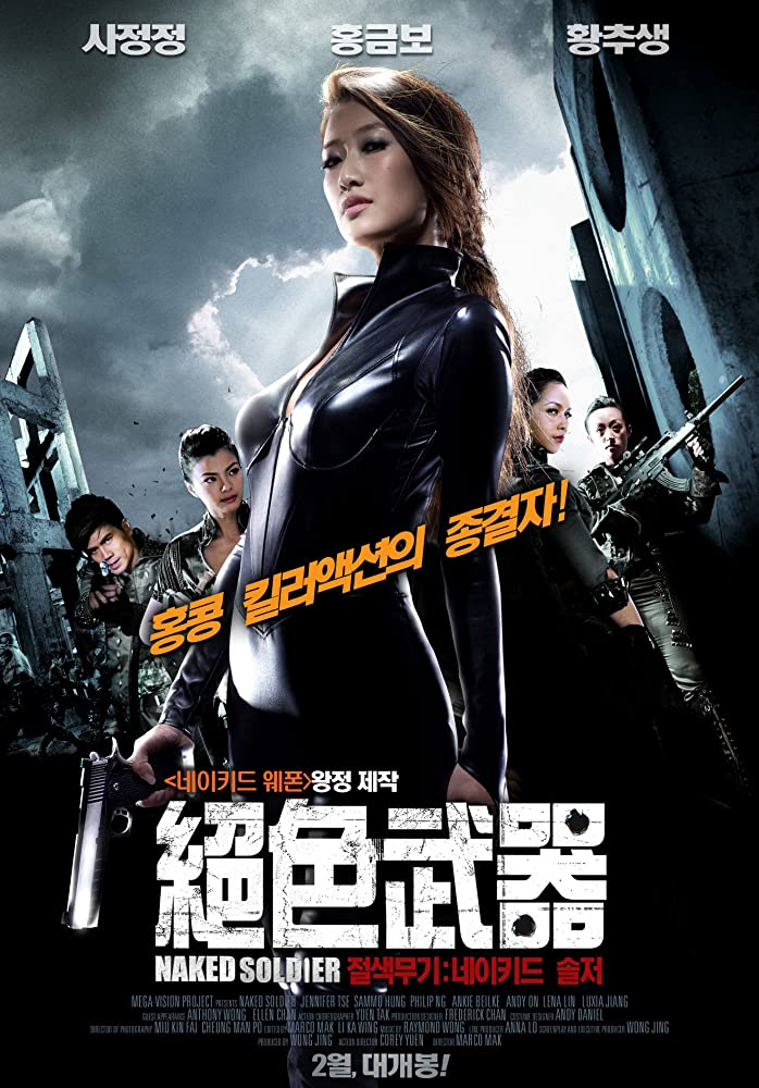 Naked Soldier (2012) Hindi Dubbed 480p HDRIp Esubs DL