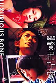 Zeitaku na hone (2001) film en francais gratuit