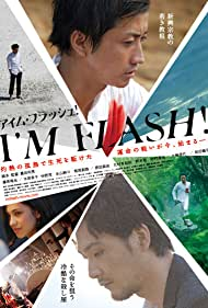 I'm Flash! (2012)