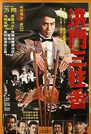 Hong men san zhu xiang Poster