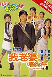 My Wife Is 18 (2002) Poster - Movie Forum, Cast, Reviews