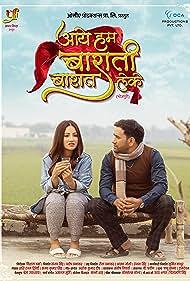 Aaye Hum Barati Barat Leke (2021) HD Bhojpuri Full Movie Watch Online Free