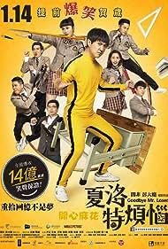 Xia Luo te fan nao (2015) Poster - Movie Forum, Cast, Reviews