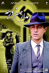 Watch mp4 online movies Madare sefr darajeh by Shahab Hosseini [720p]