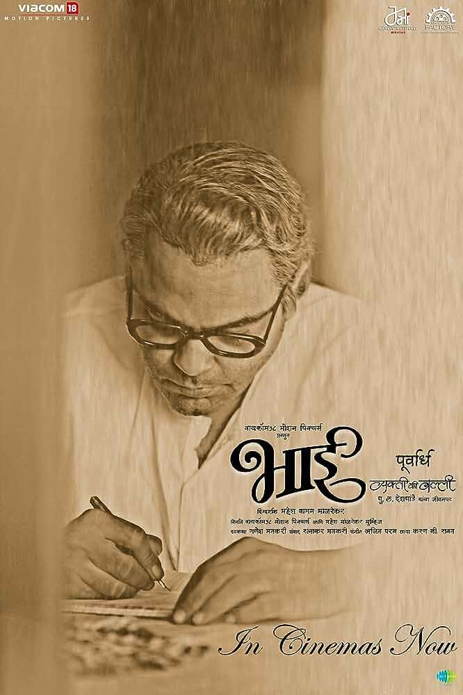 Bhai Vyakti Ki Valli (2019) WEB-HD ORG Marathi 720p x264