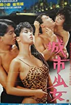 Cheng shi li ren
