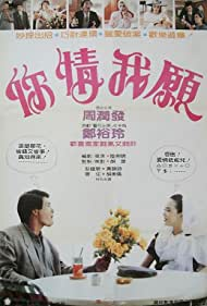 Chow Yun-Fat and Carol 'Do Do' Cheng in Ni qing wo yuan (1986)