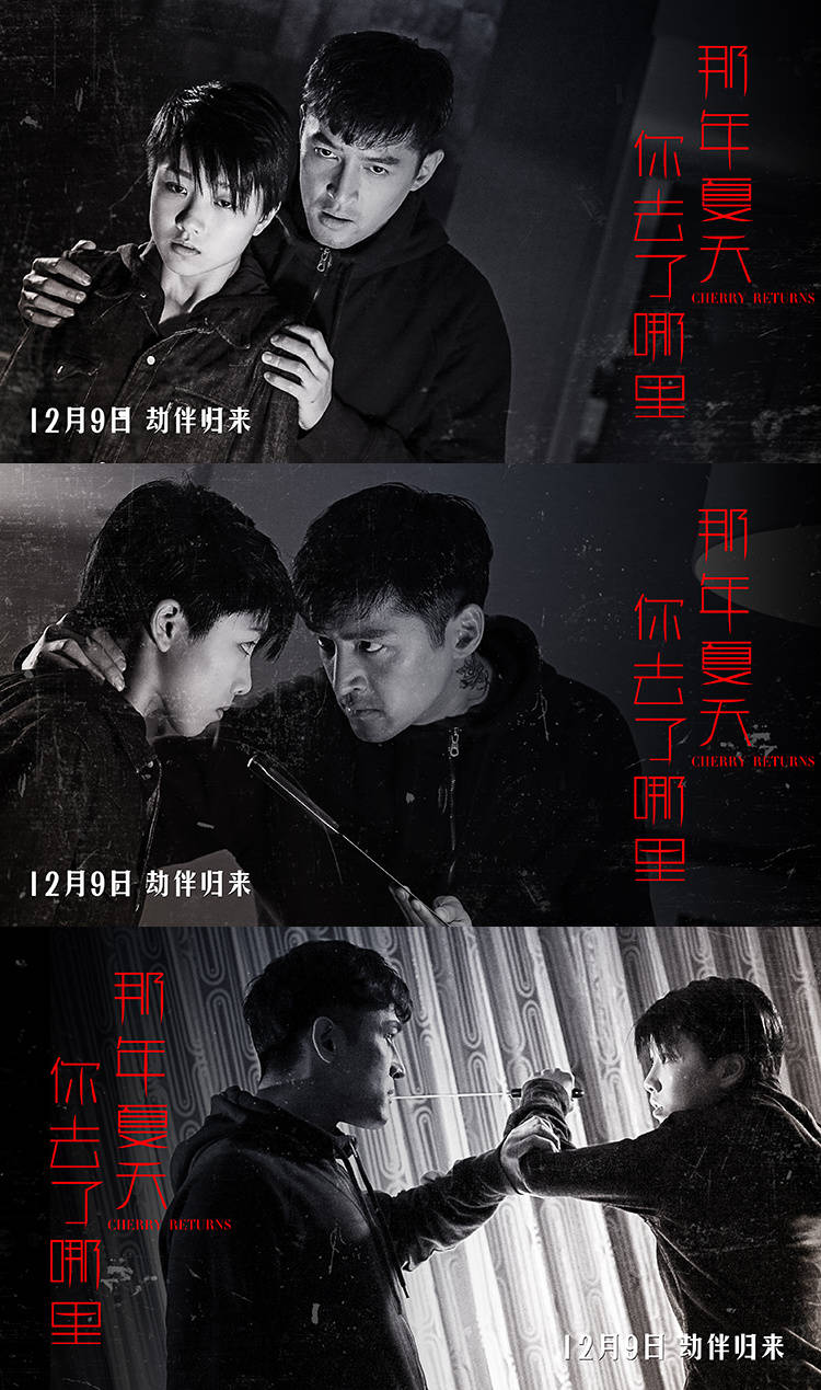 Ge Hu and Cherry Ngan in Na nin ha tin nei qie liu na lei (2016)