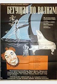 Begushchaya po volnam (1967)