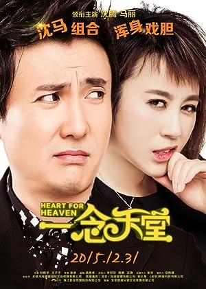 Yi nian tian tang (2015)