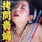 Gômon kifujin (1987)