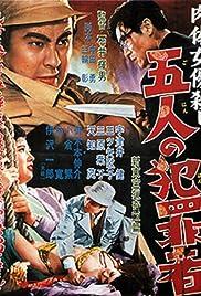 Nikutai joyû-goroshi: Go-nin no hanzaisha Poster