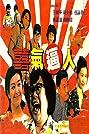 Xi qi bi ren (1997) Poster