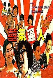 Xi qi bi ren Poster