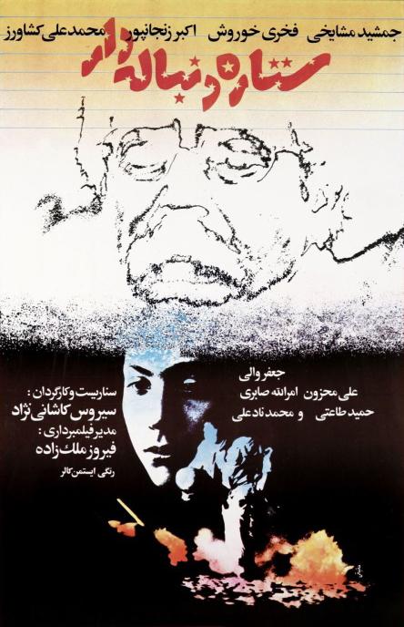 Setare-ye donbaledar ((1985))