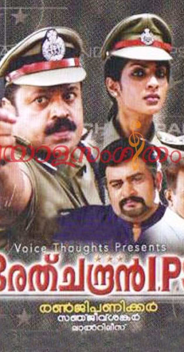 bharathchandran ips malayalam movie download