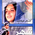 Taraneh Alidoosti and Babak Ansari in Shahr-e ziba (2004)