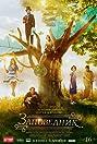 Pushkin Hills (2018) Poster