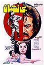 Bi-neshan (1976) Poster