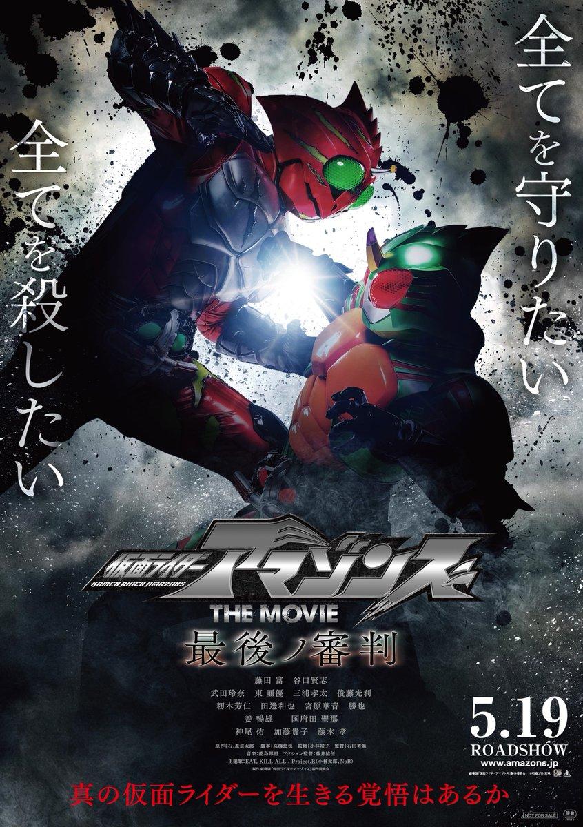 Kamen Raidâ Amazonzu the Movie: Saigo no shinpan (2018)