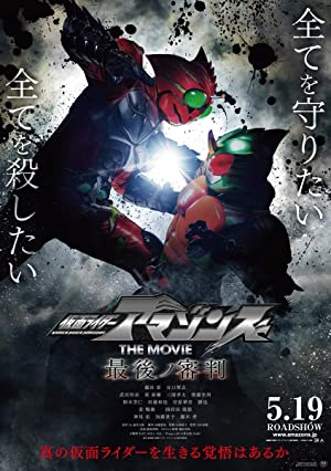 Kamen Rider Amazons The Movie: The Final Judgement Poster