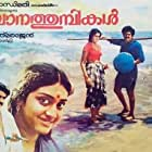 Mohanlal, Parvathi, and Sumalatha in Thoovanathumbikal (1987)