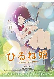 Hirune-hime: Shiranai watashi no monogatari