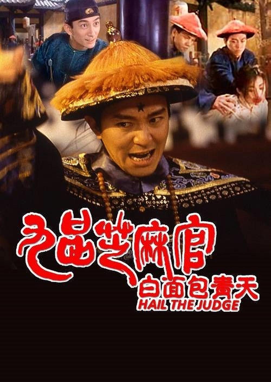 Poster film Hail the Judge.