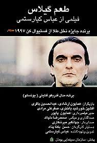 Homayoun Ershadi in Ta'm e guilass (1997)