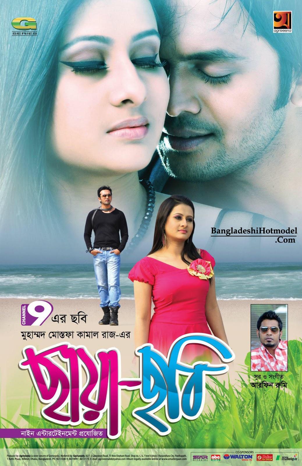 bangla cinema 2016 download
