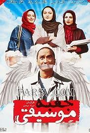 Jabeye Moosighi Poster