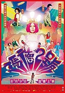 Watch full downloaded movies Ma de 2 hao [UltraHD]
