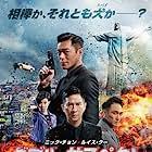 Shi tu xing zhe (2016)