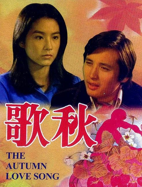 Qiu ge (1976)
