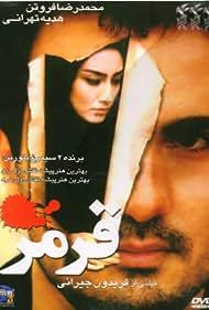 Ghermez (1999)