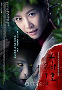 Watching online english movies Gumiho: Tale of the Fox's Child by [flv]