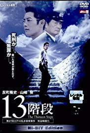 Thirteen Steps Poster