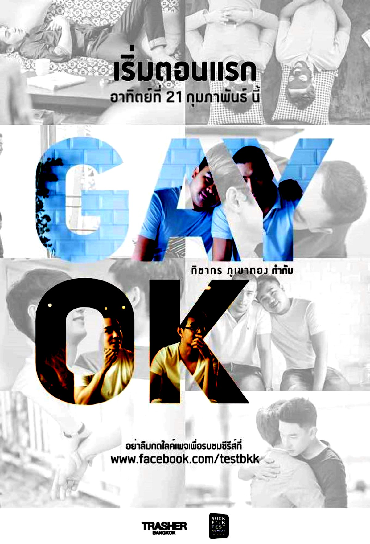 Gay OK Bangkok (TV Series 2016– ) - IMDb
