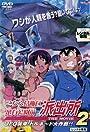 Kochira Katsushika-ku Kameari kôen mae hashutsujo: The Movie 2