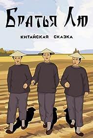 Bratya Lyu (1953)