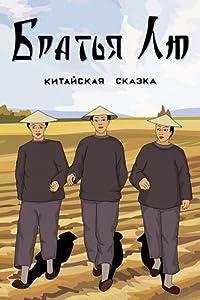 Websites to watch free movie Bratya Lyu Soviet Union [1920x1080]