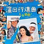 Kamata kôshinkyoku (1982)