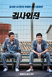 A Violent Prosecutor 2016 Korean Movie Watch Online thumbnail