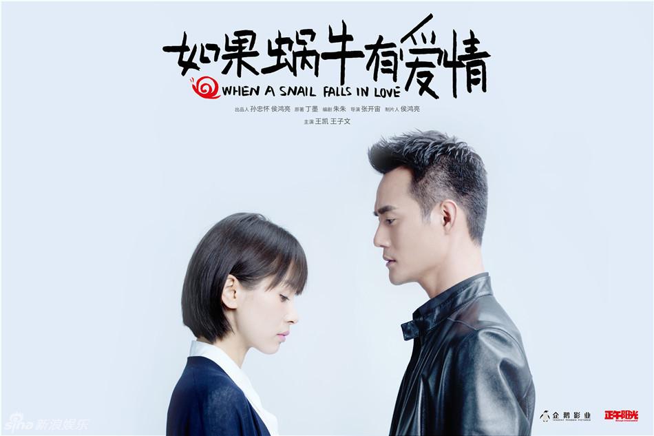 Ru Guo Wo Niu You Ai Qing (2016)