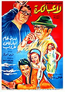 Full downloads movies Ghawar Laib Kura by [DVDRip]