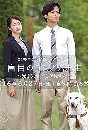 The Blind Teacher Poster