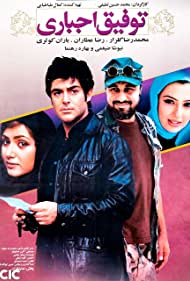 Baran Kosari, Mohammad Reza Golzar, Niousha Zeighami, and Reza Attaran in Tofigh-e Ejbari (2007)