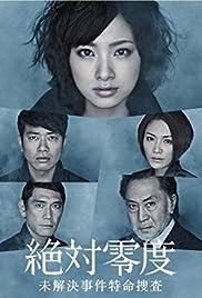 Zettai reido: Mikaiketsu jiken tokumei sôsa - special Poster