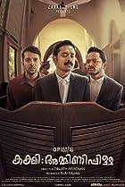 Masswap malayalam movie 2019